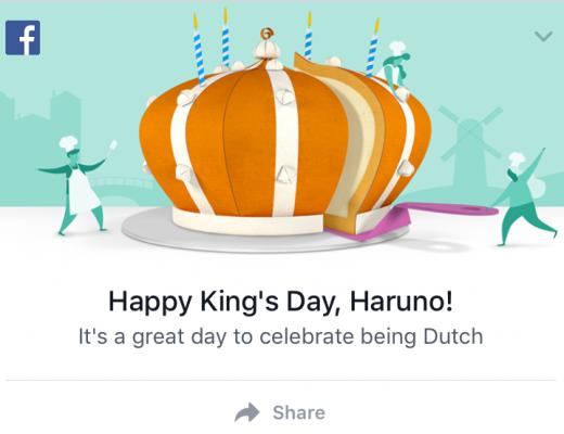 私はオランダ人だった…